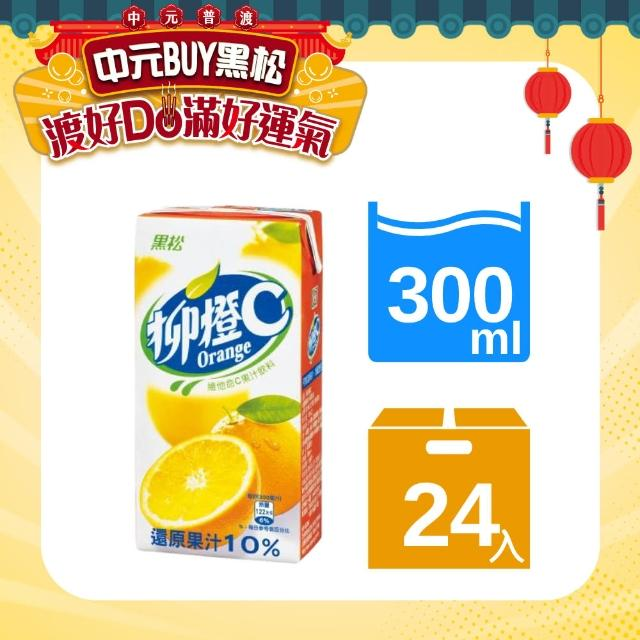 【黑松】柳橙C PKL300mlx24入(黑松柳橙C)