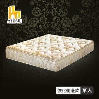 【ASSARI】典藏旗艦5CM天然乳膠三線強化側邊獨立筒床墊(單人3尺)