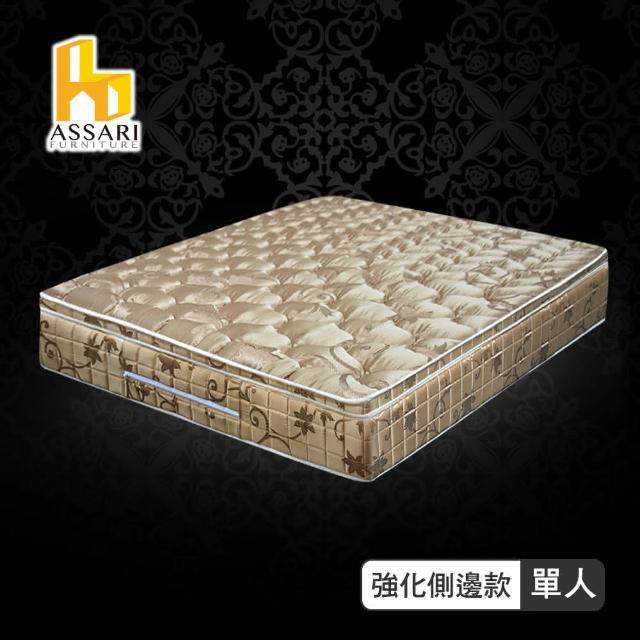 【ASSARI】完美機能5CM乳膠備長炭三線強化側邊獨立筒床墊(單人3尺)