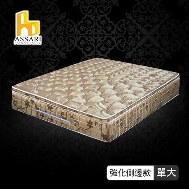 【ASSARI】完美旗艦5CM天然乳膠三線強化側邊獨立筒床墊(單大3.5尺)