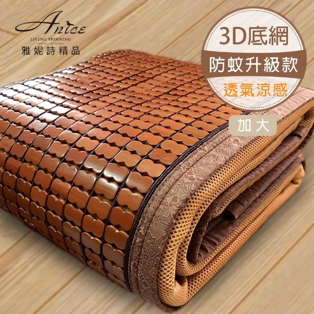 【A-nice】棉繩碳化麻將竹涼蓆(6呎加大)