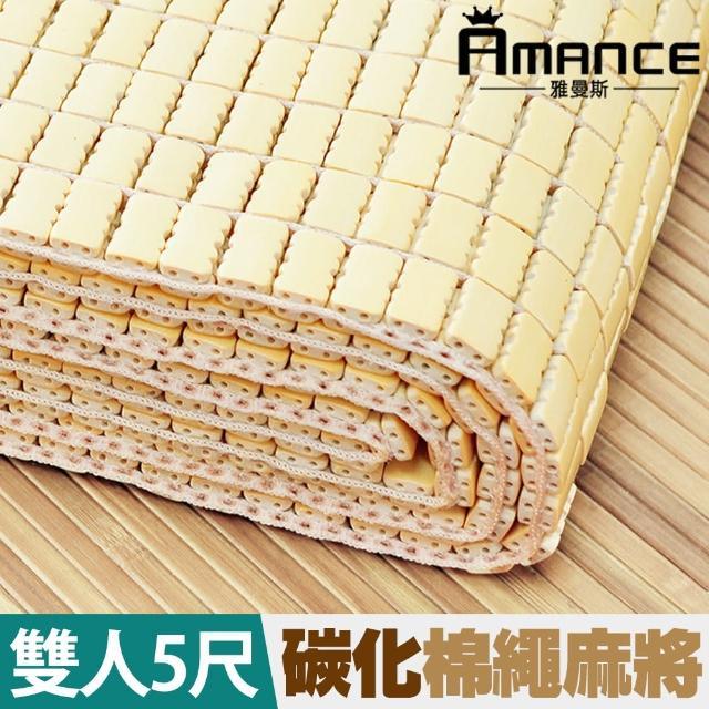 【雅曼斯Amance】專利棉織帶天然麻將竹蓆-涼蓆(雙人5尺)