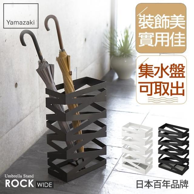 【YAMAZAKI】搖滾造型傘架-加寬型(黑)