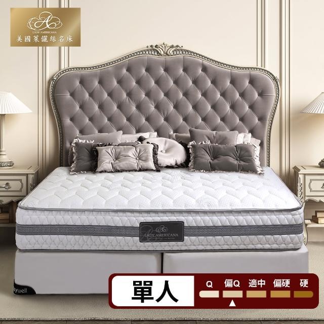 【Lady Americana】萊儷絲蜜拉貝兒 乳膠獨立筒床墊-單人3尺(送Oleles 緹花枕1入)