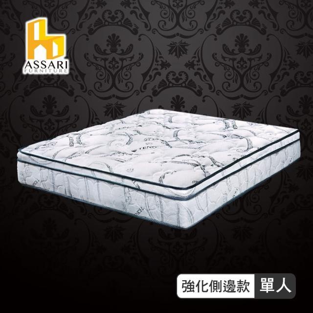 【ASSARI】尊爵天絲竹炭強化側邊獨立筒床墊(單人3尺)
