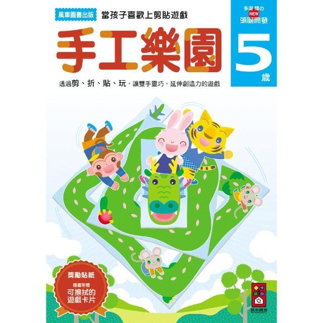 【風車圖書】手工樂園5歲(多湖輝的NEW頭腦開發)