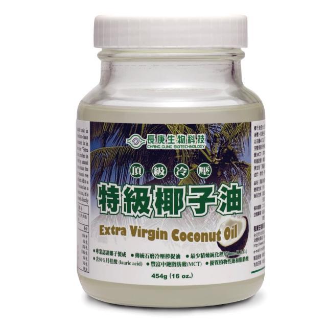【長庚生技】頂級冷壓特級椰子油(454g-罐)