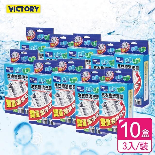 【VICTORY】雙重清淨洗衣槽清洗劑(3入-10盒)