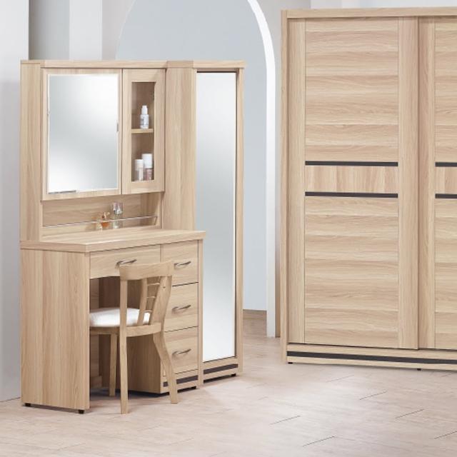 【時尚屋】米羅原切橡木鏡台-含椅子5U6-4-04+4-14(化妝台 鏡台  化妝桌椅組 臥室)