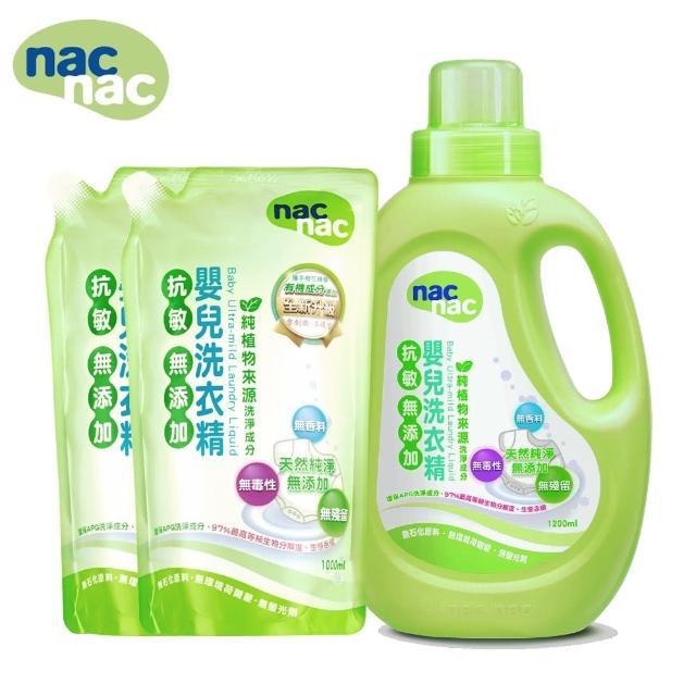 【nac nac】抗敏無添加嬰兒洗衣精 1罐2包