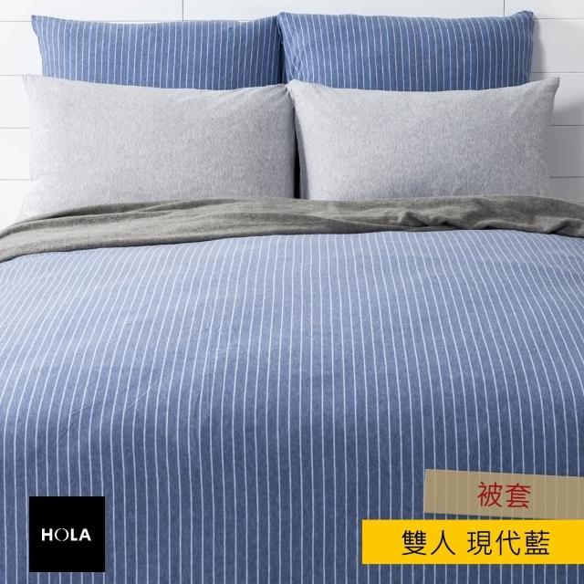 HOLA home自然針織條紋被套 雙人 現代藍