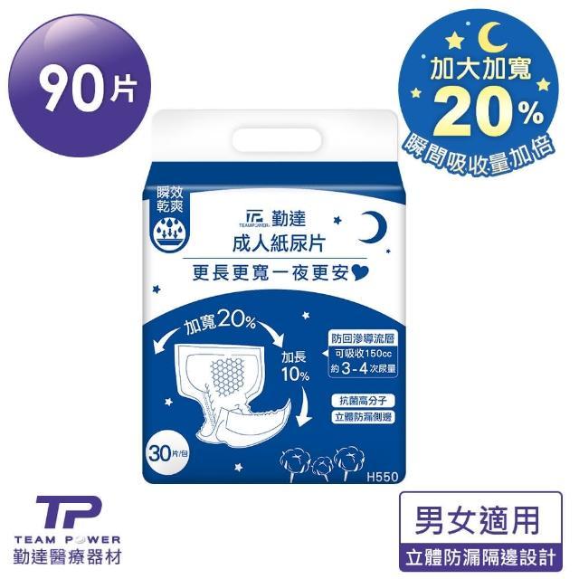 【勤達】成人紙尿褲-M-◆ 夜用型/全功能型◆20片X6包/箱-共120片(箱購價;銀髮族紙尿褲;成人紙尿褲)