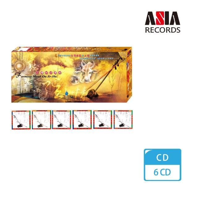 【亞洲唱片】台灣弦仔傳奇(6CD)
