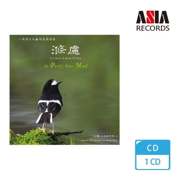 【亞洲唱片】滌慮(心靈SPA音樂系列)