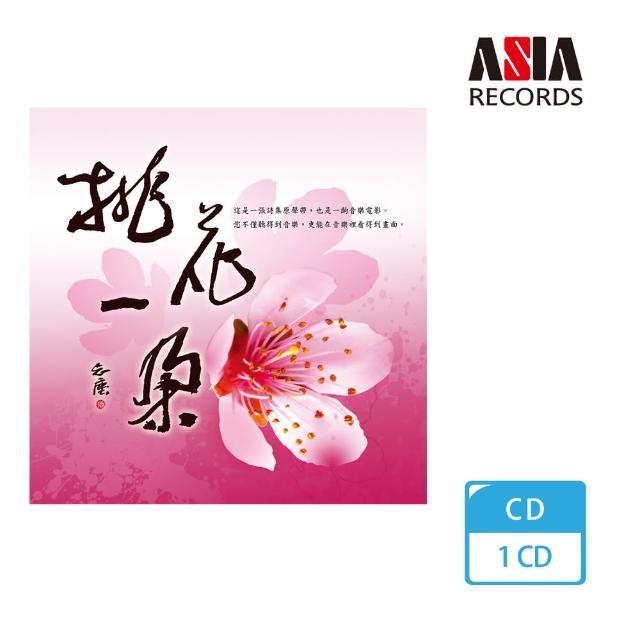 【亞洲唱片】桃花一朵詩集原聲帶(詩樂交響系列)