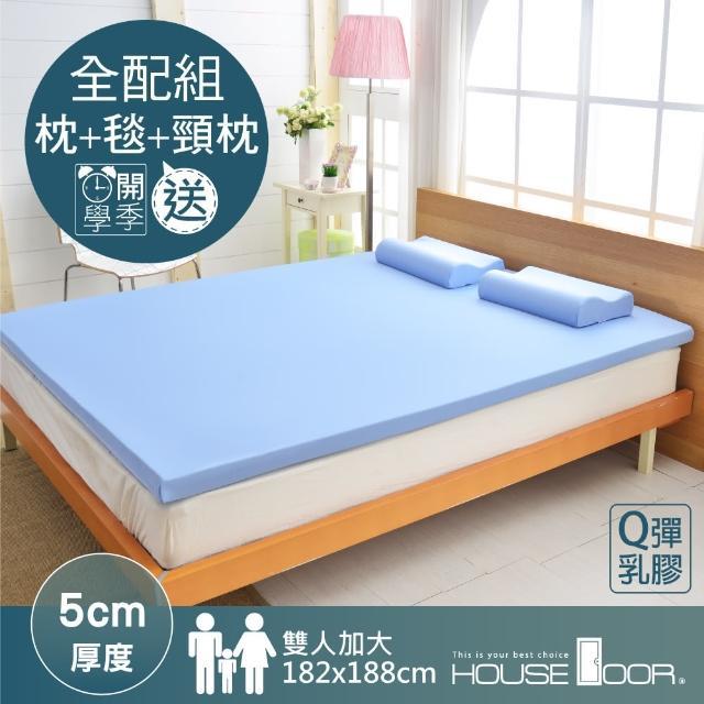 【House Door】日本大和抗菌表布5cm厚Q彈乳膠床墊-雙大6尺(開學季)