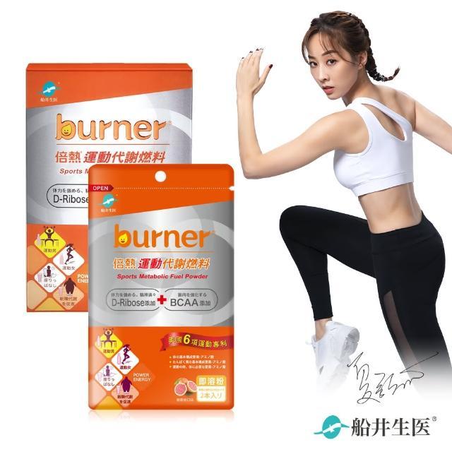 【burner倍熱】運動代謝燃料買大送小 共16包(快速)