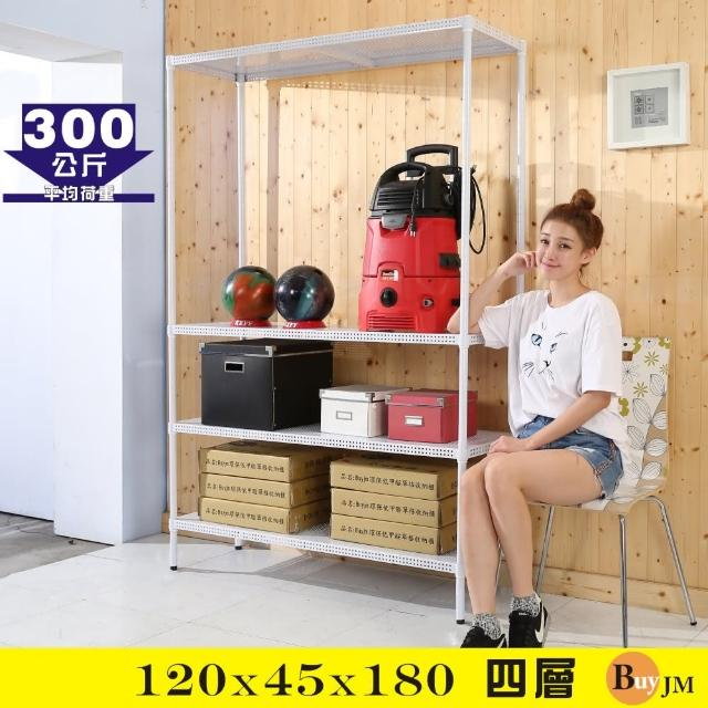 【BuyJM】加強型白洞洞板120x45x180cm耐重四層置物架 -層架