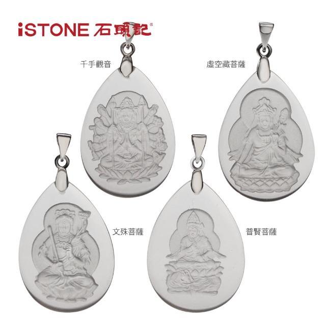 【石頭記】八大守護神項鍊-白水晶(8款任選)