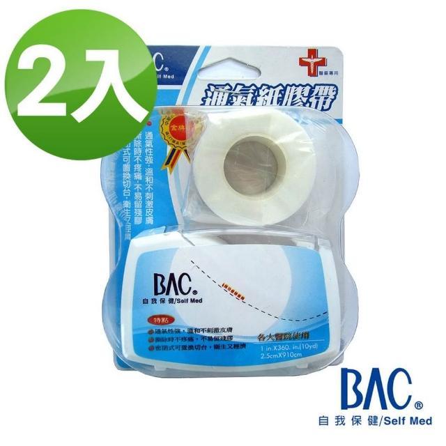 【BAC倍爾康】通氣紙膠帶1吋便利盒2入組(一便利卡盒組X1裸)