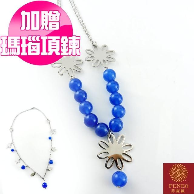 【菲鈮歐-買一送一】百花齊放藍瑪瑙項鍊(1694)