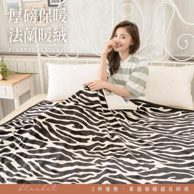 【BELLE VIE】斑馬-包邊 加厚極細柔保暖法蘭絨毯(150x190cm 毛毯-冷氣毯)