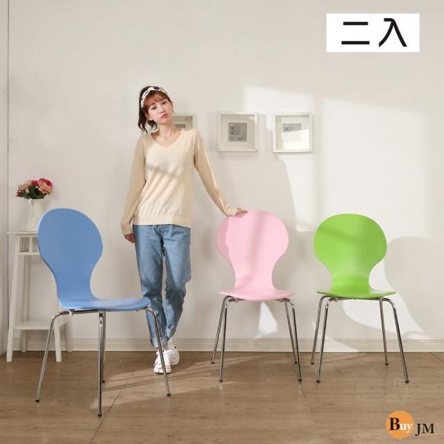 【BuyJM】繽紛曲木8字米樂椅-餐椅-洽談椅(2入組)