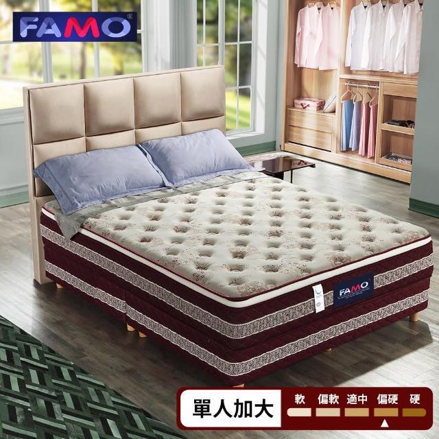 【法國FAMO】三線加高頂級觸感 硬式床墊-單人3.5尺(針織+涼感紗+5CM記憶膠麵包床)