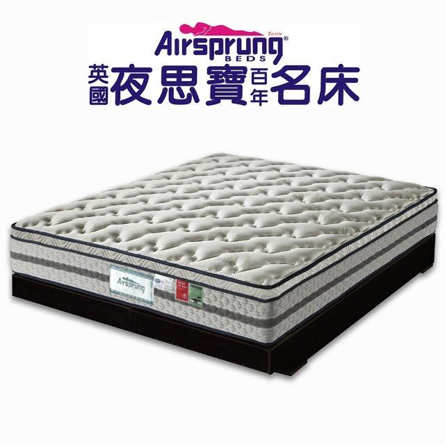 【英國Airsprung】三線珍珠紗+羊毛+乳膠硬式彈簧床墊-麵包床-單人3.5尺