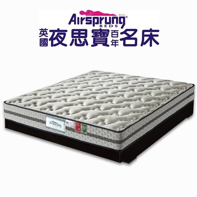 【英國Airsprung】二線珍珠紗+羊毛+乳膠硬式彈簧床墊-麵包床-單人3.5尺