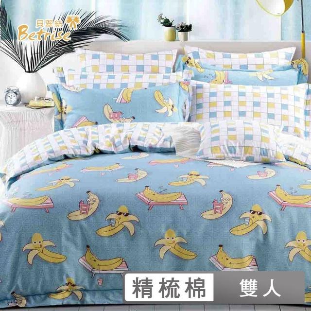 【Betrise】雙人-環保印染防蹣抗菌精梳棉四件式兩用被床包組(香蕉達人)