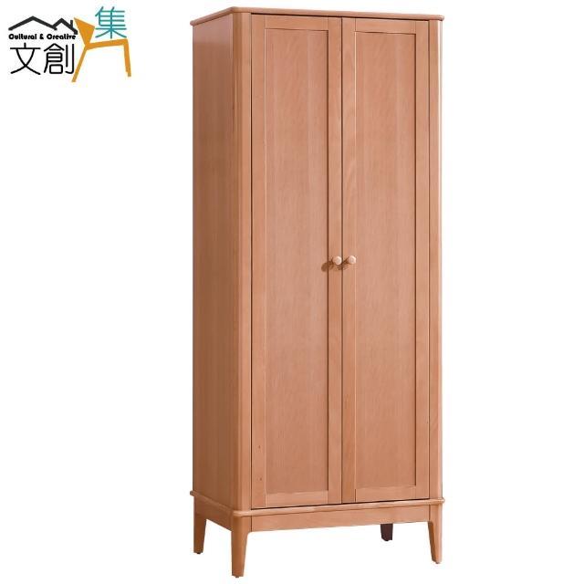 【文創集】艾西   原木紋2.7尺實木開門式衣櫃(雙吊桿+開放層格)