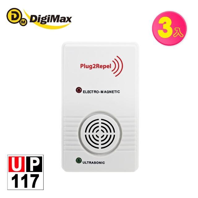 【Digimax】★超音波驅鼠器  家庭號三入組  UP-117(適合多空間多隔間)