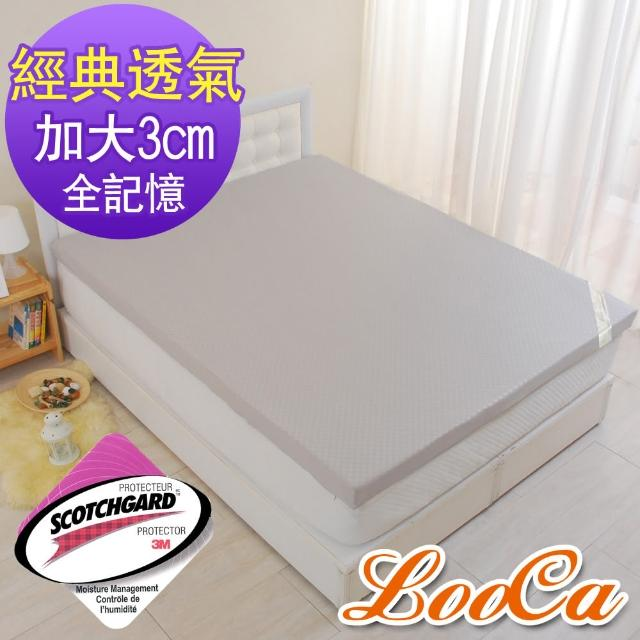 【LooCa】經典超透氣3cm全記憶床墊(加大6尺)