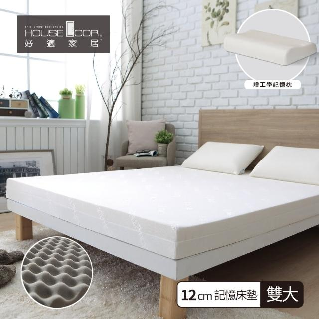 【House Door】TENCEL舒眠天絲纖維布12cm厚波浪式舒壓竹炭記憶床墊(雙大6尺)