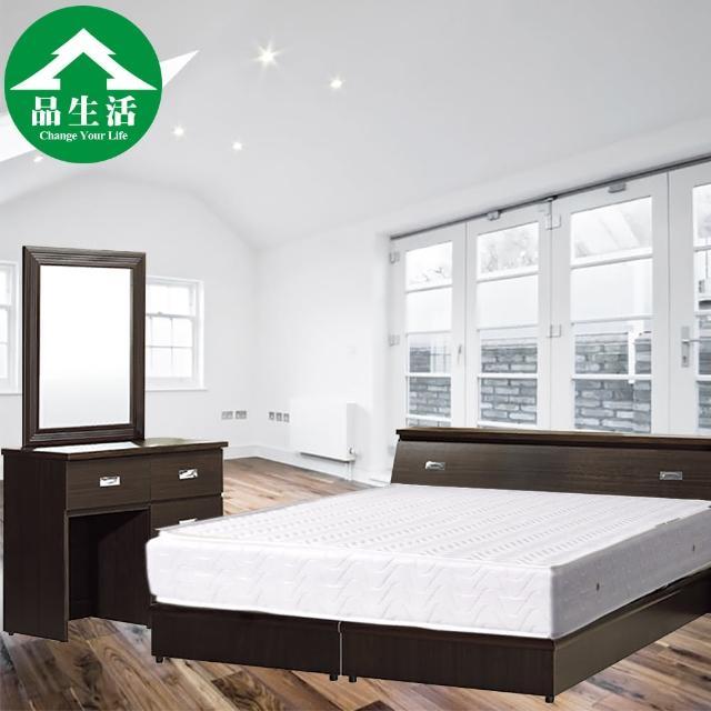 【品生活】經典四件式房間組2色可選-雙人5尺(床頭+床底+獨立筒+化妝台-6分板)