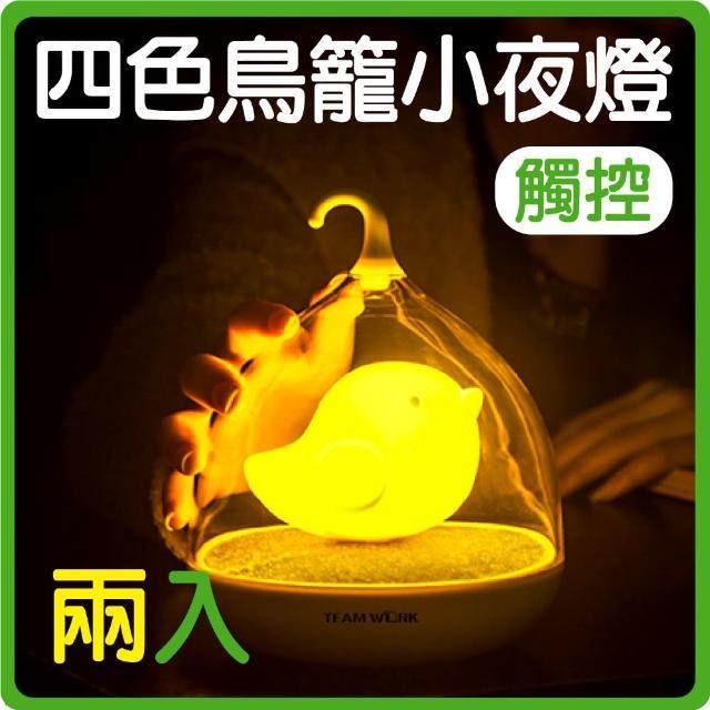 【獨家特惠】鳥籠小夜燈(2入)