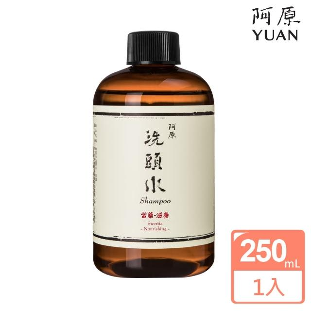【阿原】當藥洗頭水250mL(養潤活化)