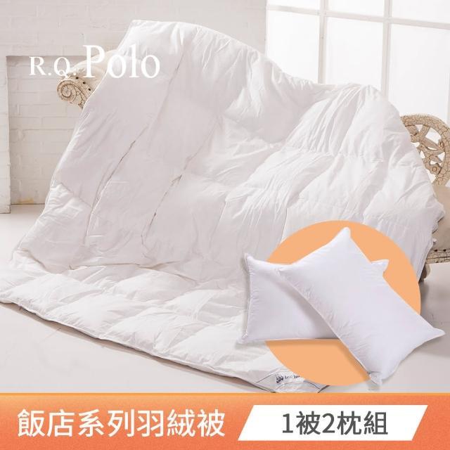 【R.Q.POLO】五星級大飯店民宿 羽毛被枕組 被胎枕頭(一被兩枕)