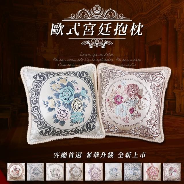 【18NINO81】高貴繡花抱枕(1入 10款可選)