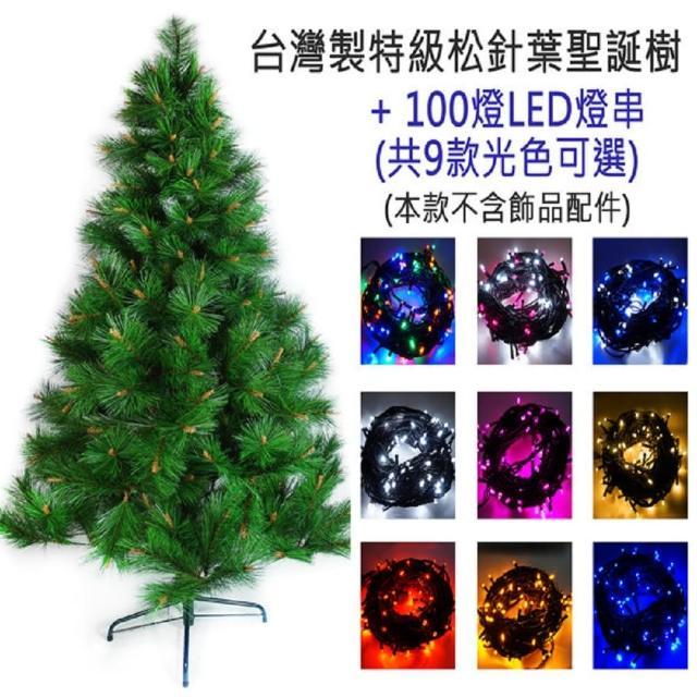 【聖誕裝飾品特賣】台灣製5呎-5尺(150cm特級綠松針葉聖誕樹 不含飾品組+100燈LED燈2串)