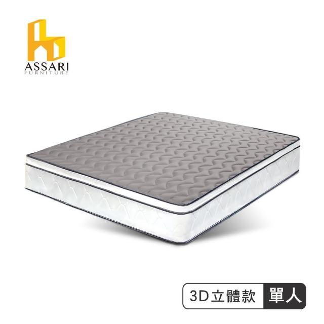 【ASSARI】感溫3D立體2.5cm備長炭三線獨立筒床墊(單人3尺)