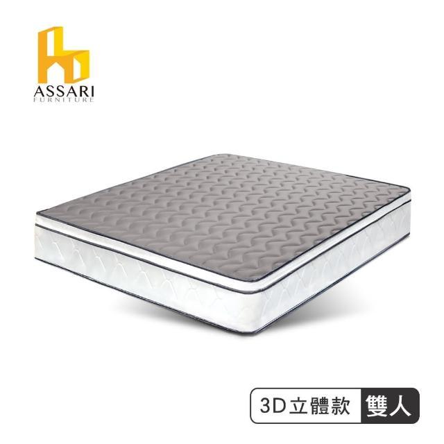 【ASSARI】感溫3D立體5cm備長炭三線獨立筒床墊(雙人5尺)