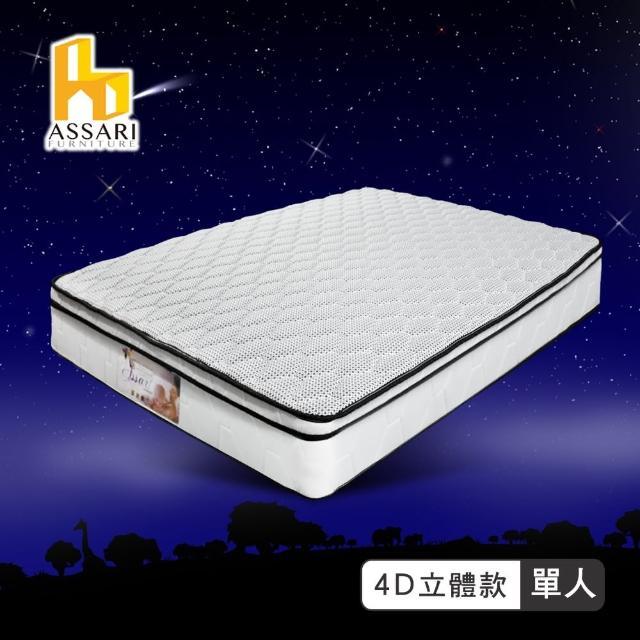【ASSARI】感溫4D立體5cm乳膠三線獨立筒床墊(單人3尺)