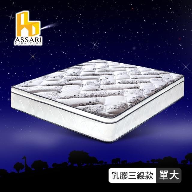 【ASSARI】好眠天絲5cm乳膠三線獨立筒床墊(單大3.5尺)