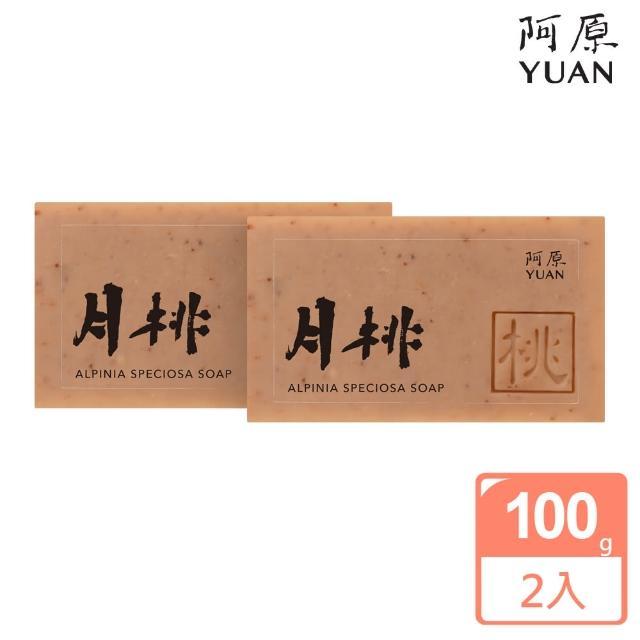 【阿原】月桃皂2入組(溫和滋潤保濕亮澤)