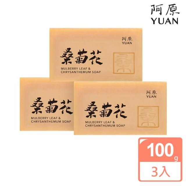 【阿原】桑菊花皂3入組(水嫩亮澤延緩老化)