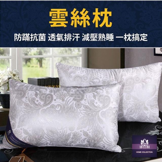 【18NINO81】防蹣抗菌透氣排汗 雲絲枕(單枕)