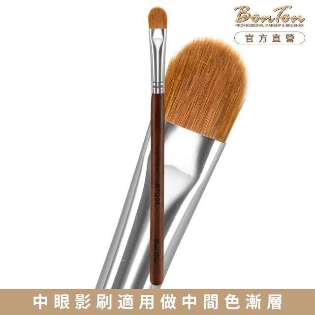 【BonTon】頂級原木系列 眼影刷-M RTQ05 100%貂毛