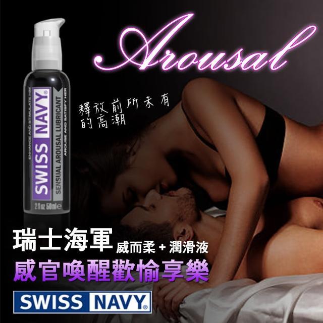 【美國SWISS NAVY】感官喚醒歡愉享樂 頂級水性潤滑液 Arousal Lube(喚醒沉睡感官 享受性歡愉)